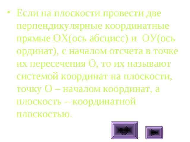 Если на плоскости провести две перпендикулярные координатные прямые ОХ(ось аб...