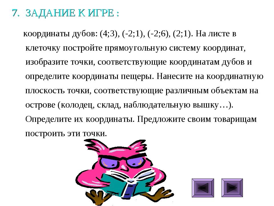 ЗАДАНИЕ К ИГРЕ : координаты дубов: (4;3), (-2;1), (-2;6), (2;1). На листе в к...