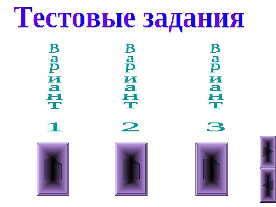1 3 2