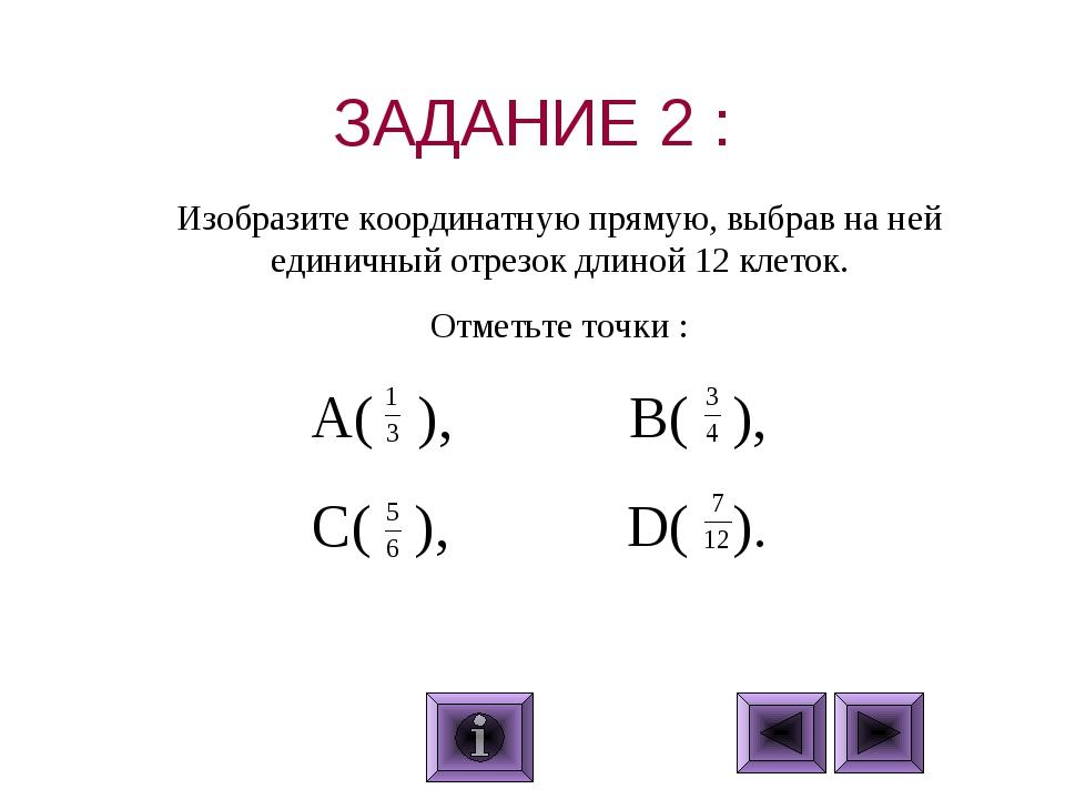 ЗАДАНИЕ 2 : A( ), B( ), C( ), D( ). Изобразите координатную прямую, выбра...