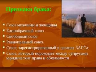 Признаки брака: Союз мужчины и женщины Единобрачный союз Свободный союз Равно