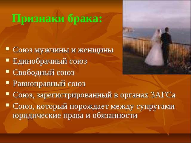 Признаки брака: Союз мужчины и женщины Единобрачный союз Свободный союз Равно...