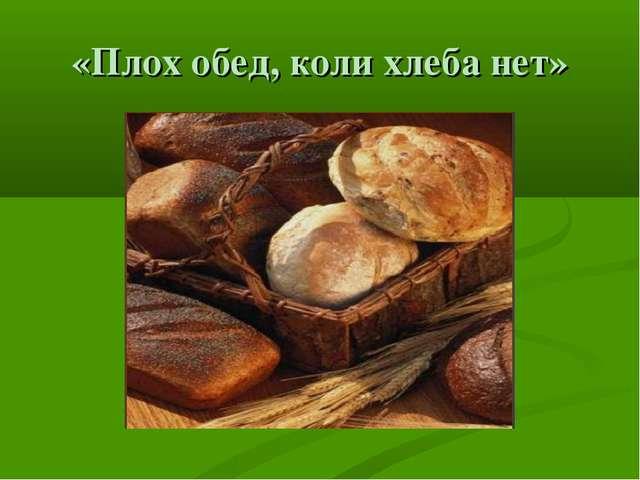 «Плох обед, коли хлеба нет»