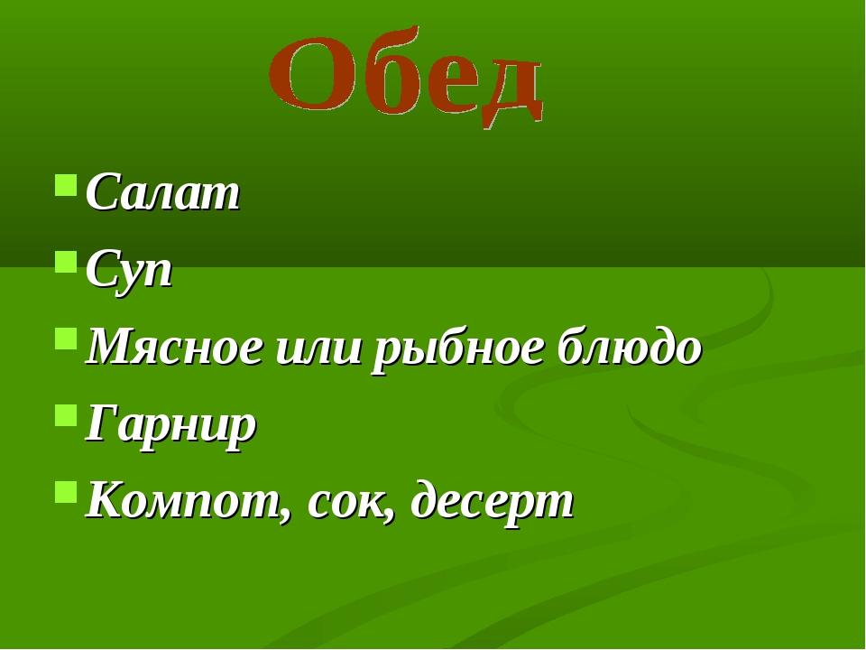 Салат Суп Мясное или рыбное блюдо Гарнир Компот, сок, десерт