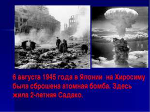 6 августа 1945 года в Японии на Хиросиму была сброшена атомная бомба. Здесь ж