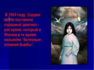 В 1954 году Садако врачи поставили страшный диагноз - рак крови, который в Я