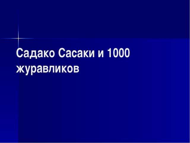 Садако Сасаки и 1000 журавликов