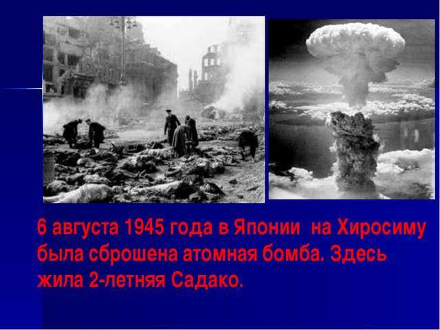 6 августа 1945 года в Японии на Хиросиму была сброшена атомная бомба. Здесь ж...