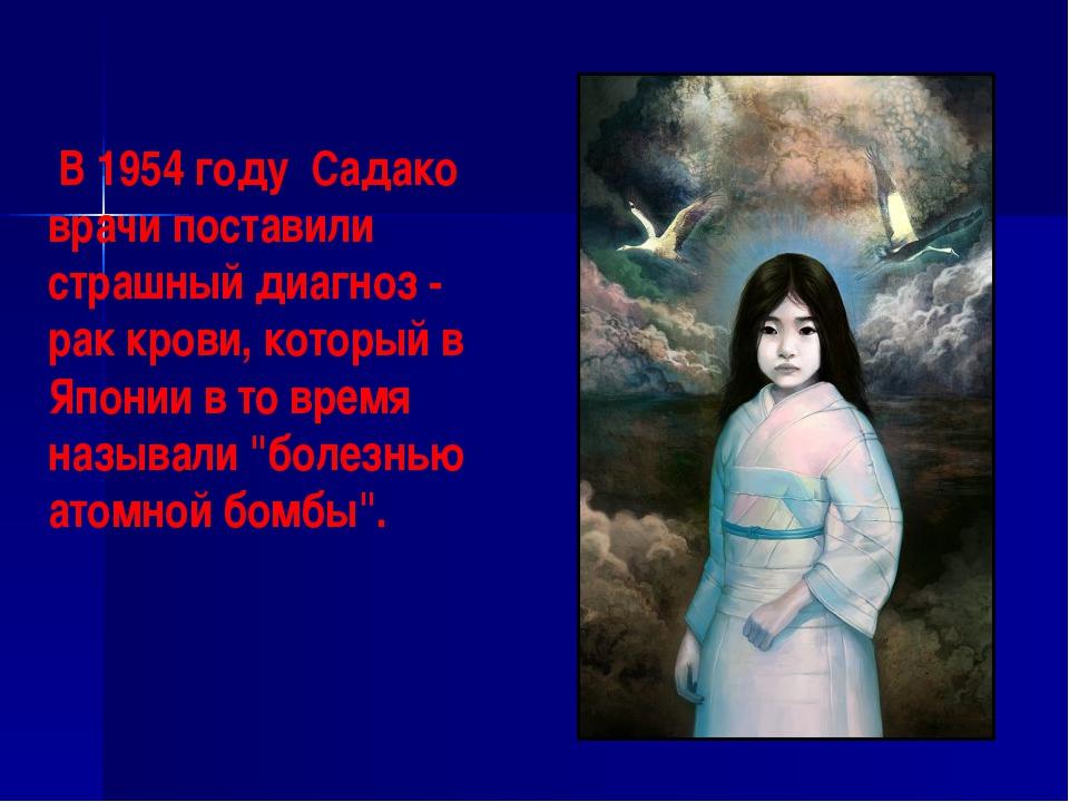 В 1954 году Садако врачи поставили страшный диагноз - рак крови, который в Я...