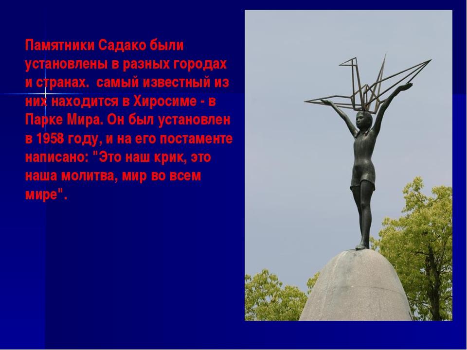 Памятники Садако были установлены в разных городах и странах. самый известны...