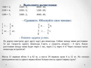 - Выполните вычисления: 1500 × 2; 3300 : 3; 8000 : 40; 2100 × 4; 1050 : 5; 12