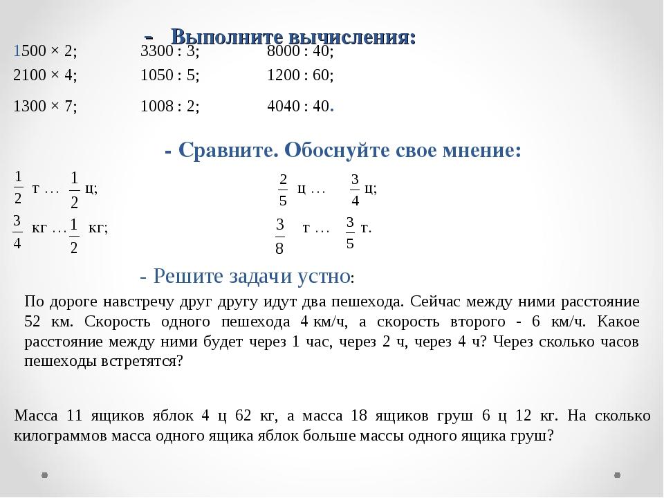 - Выполните вычисления: 1500 × 2; 3300 : 3; 8000 : 40; 2100 × 4; 1050 : 5; 12...