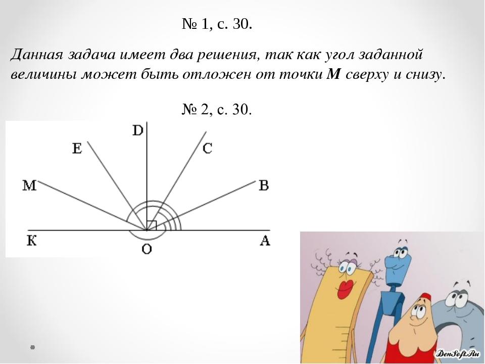 № 1, с. 30. Данная задача имеет два решения, так как угол заданной величины м...