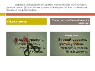 Обрезки, оставшиеся от цветов, также можно использовать для открыток. Для эт