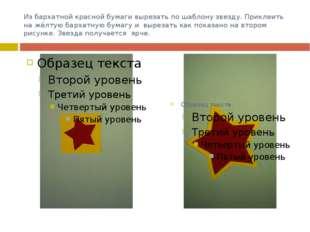 Из бархатной красной бумаги вырезать по шаблону звезду. Приклеить на жёлтую б