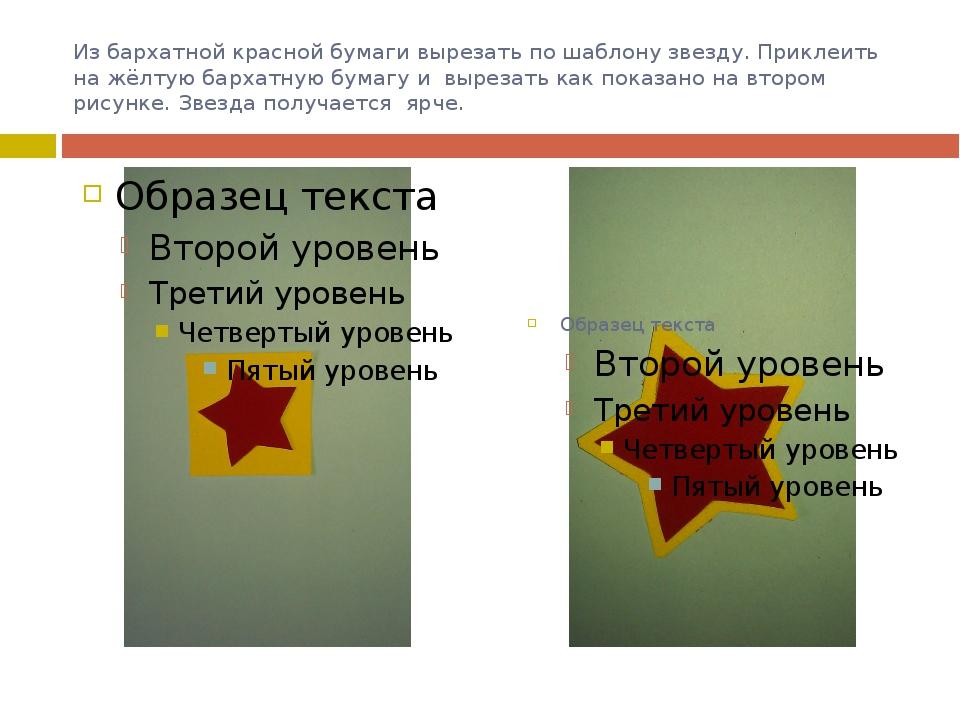 Из бархатной красной бумаги вырезать по шаблону звезду. Приклеить на жёлтую б...