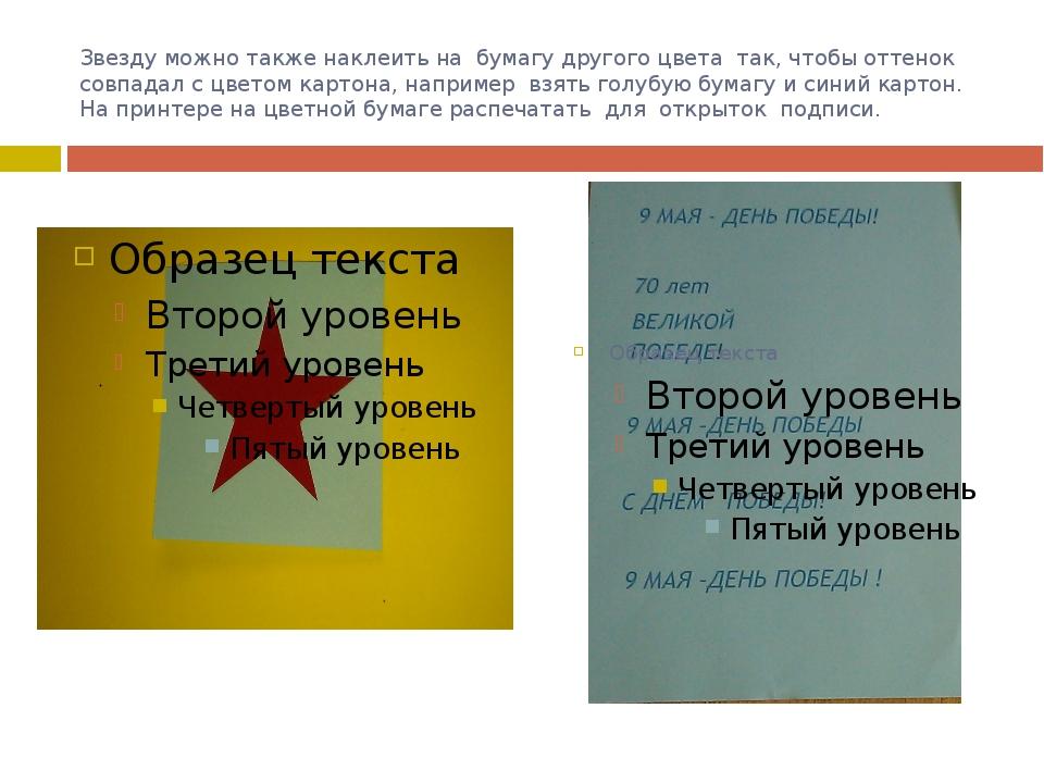 Звезду можно также наклеить на бумагу другого цвета так, чтобы оттенок совпад...