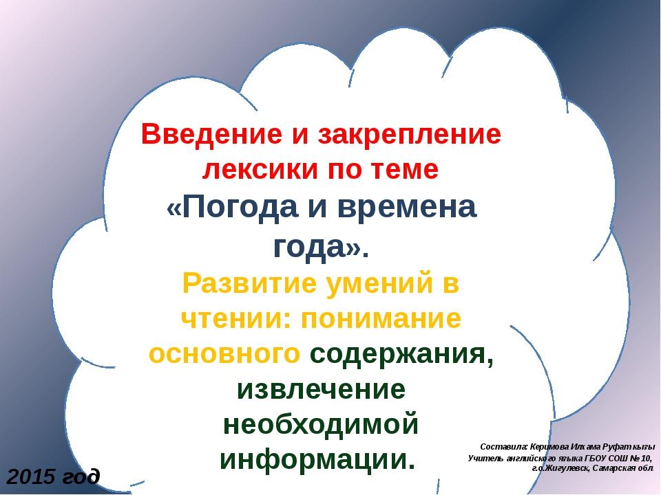 Введение и закрепление лексики по теме «Погода и времена года». Развитие умен...