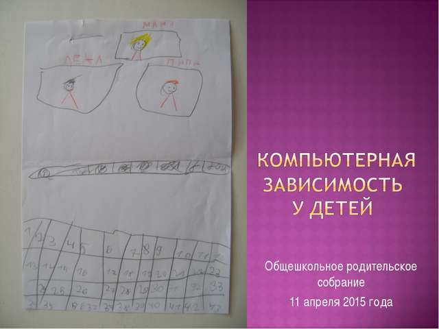 Общешкольное родительское собрание 11 апреля 2015 года