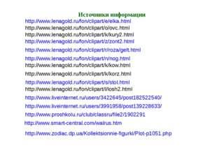 Источники информации http://www.proshkolu.ru/club/classru/file2/1902291 http: