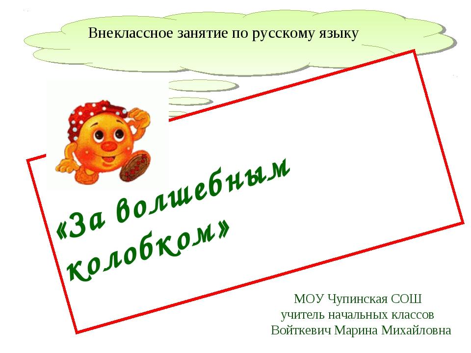Внеклассное занятие по русскому языку «За волшебным колобком» МОУ Чупинская С...