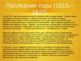 Последние годы (1815—1827). После 1812 года творческая активность композитора
