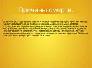 Причины смерти. 29 августа 2007 года венский патолог и эксперт судебной медиц