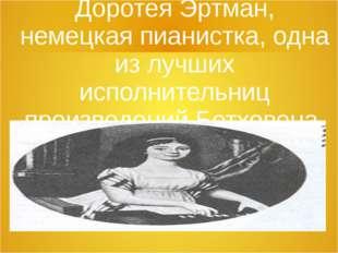Доротея Эртман, немецкая пианистка, одна из лучших исполнительниц произведени