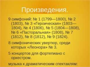 Произведения. 9 симфоний: № 1 (1799—1800), № 2 (1803), № 3 «Героическая» (180