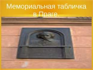 Мемориальная табличка в Праге.