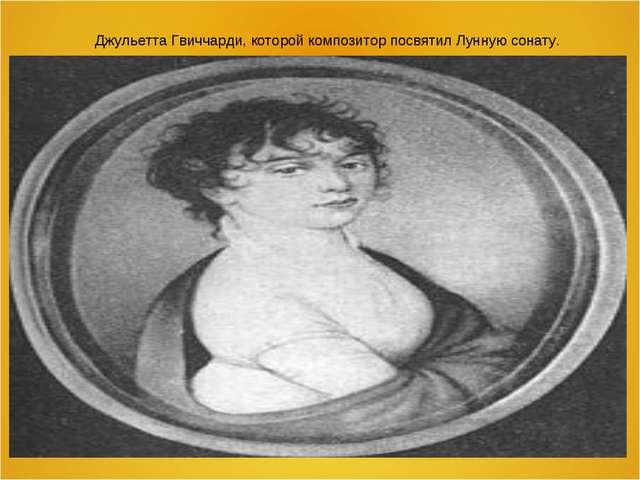 Джульетта Гвиччарди, которой композитор посвятил Лунную сонату.