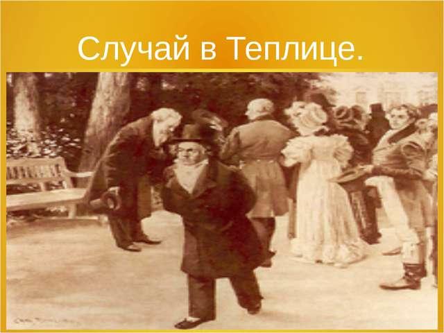 Случай в Теплице.