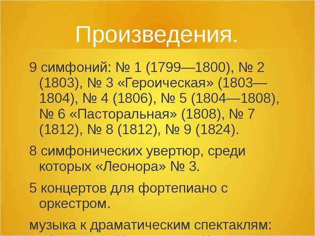 Произведения. 9 симфоний: № 1 (1799—1800), № 2 (1803), № 3 «Героическая» (180...