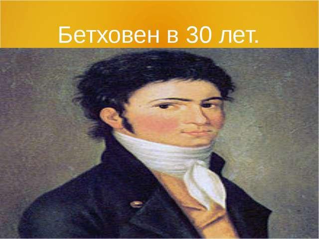 Бетховен в 30 лет.