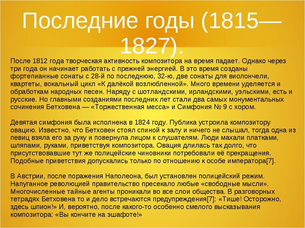 Последние годы (1815—1827). После 1812 года творческая активность композитора...