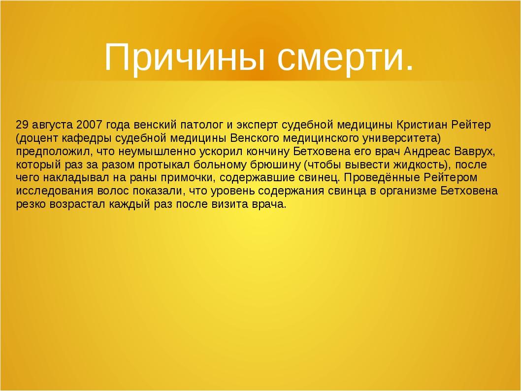 Причины смерти. 29 августа 2007 года венский патолог и эксперт судебной медиц...