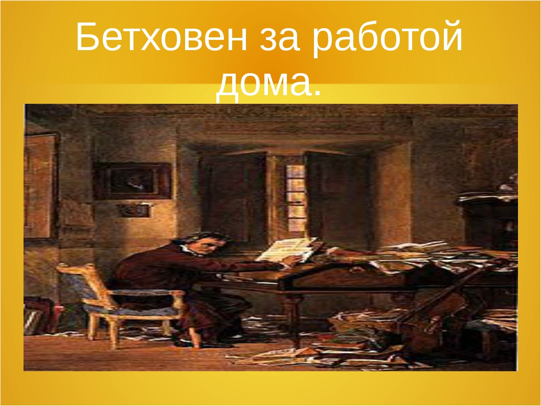 Бетховен за работой дома.