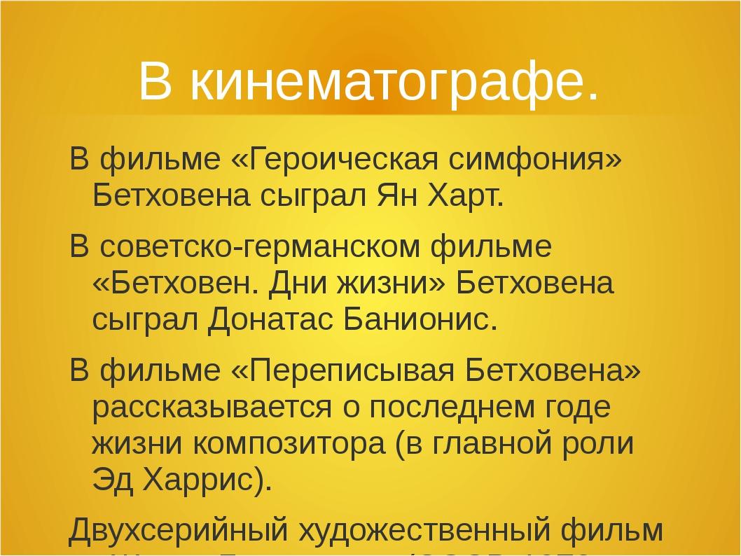 В кинематографе. В фильме «Героическая симфония» Бетховена сыграл Ян Харт. В...