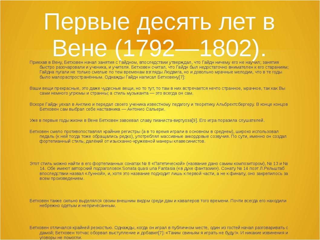 Первые десять лет в Вене (1792—1802). Приехав в Вену, Бетховен начал занятия...