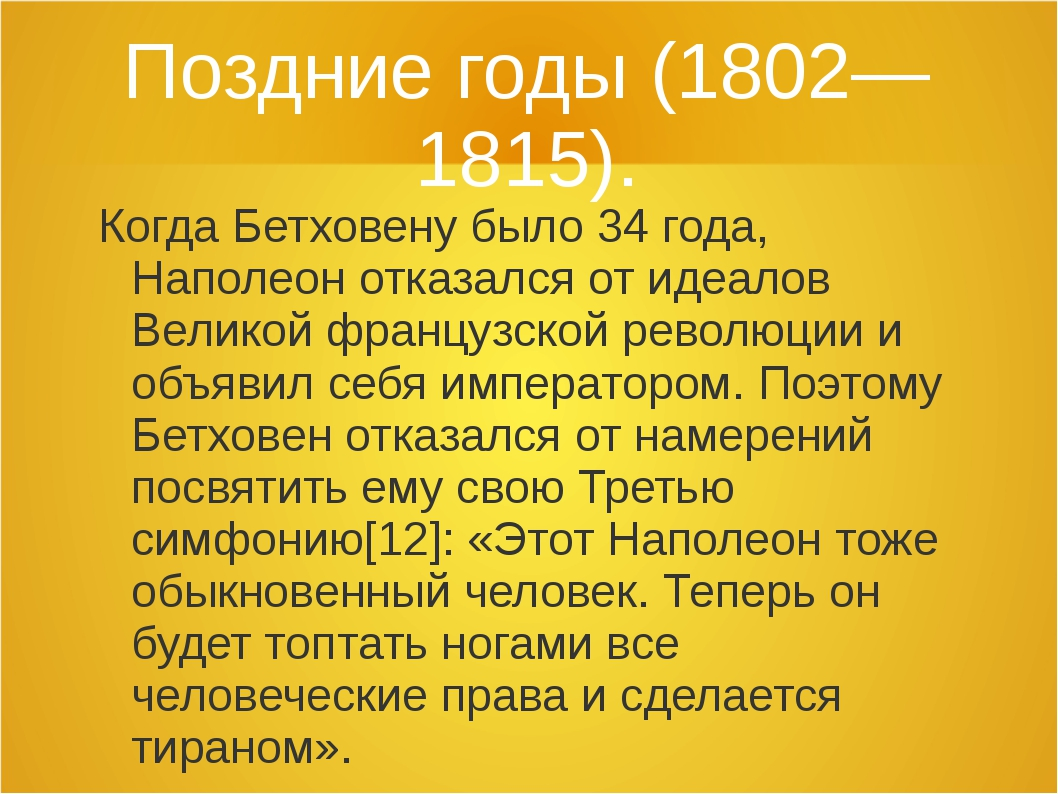 Поздние годы (1802—1815). Когда Бетховену было 34 года, Наполеон отказался от...