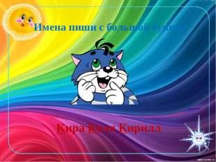 Кира Коля Кирилл Имена пиши с большой буквы!