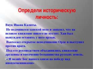 Определи историческую личность: Внук Ивана Калиты. Не подчинялся ханской воле