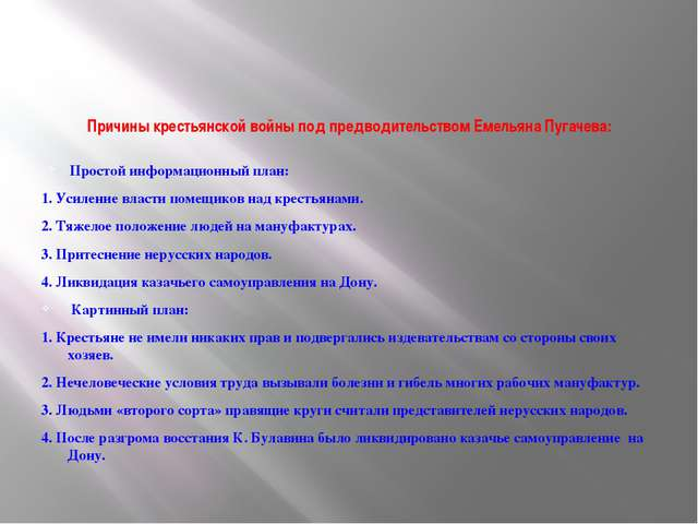 Причины крестьянской войны под предводительством Емельяна Пугачева: Простой...