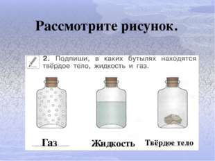 Рассмотрите рисунок. Газ Жидкость Твёрдое тело