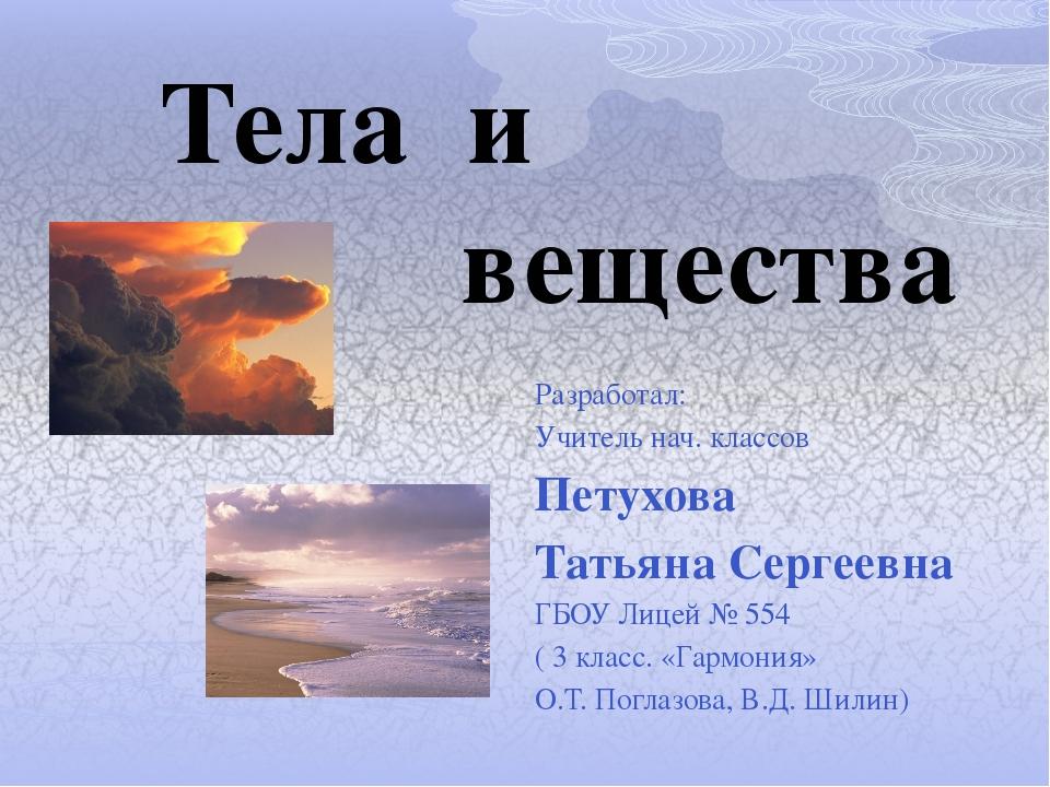 Разработал: Учитель нач. классов Петухова Татьяна Сергеевна ГБОУ Лицей № 554...