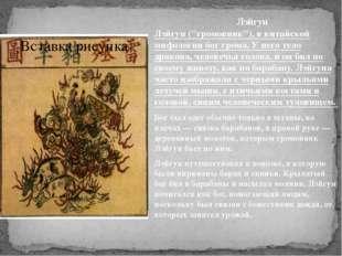 """Лэйгун Лэйгун (""""громовник""""), в китайской мифологии бог грома. У не"""
