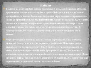 Лэйгун В одном из популярных мифов говорится о том, как в давние времена кре