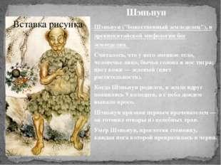 """Шэньнун Шэньнун (""""божественный земледелец""""), в древнекитайской миф"""