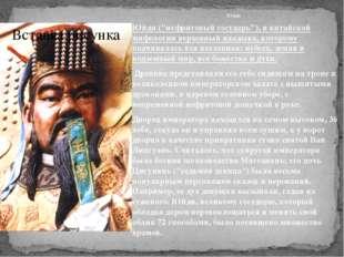 """Юйди Юйди (""""нефритовый государь""""), в китайской мифологии верховный"""