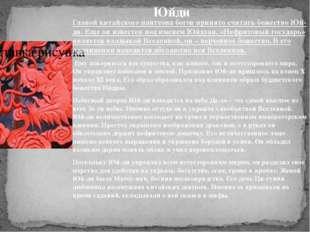 Юйди Главой китайского пантеона богов принято считать божество Юй-ди. Еще он